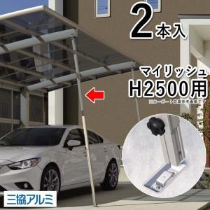 カーポート サポート柱 着脱式 マイリッシュ H2500用 CPRSHK 三協立山アルミ 補助柱 2本入り|kantoh-house