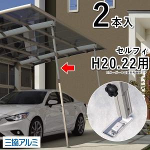 カーポート サポート柱 着脱式 セルフィ H2200用 PJRS 三協立山アルミ 補助柱 2本入り|kantoh-house