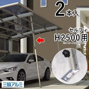 カーポート サポート柱 着脱式 セルフィ H2500用 PJRSH 三協立山アルミ 補助柱 2本入り|kantoh-house
