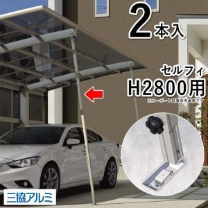 カーポート サポート柱 着脱式 セルフィ H2800用 PJRSL 三協立山アルミ 補助柱 2本入り|kantoh-house