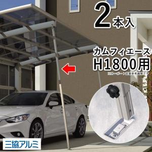 カーポート サポート柱 着脱式 カムフィエース H1800用 PJRS 三協立山アルミ 補助柱 2本入り|kantoh-house