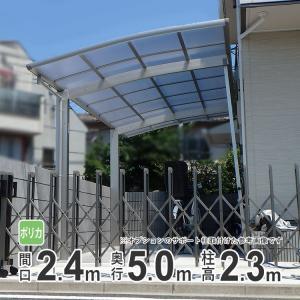 カーポート1台用 国内有名メーカーとのコラボ品のオリジナルカーポート 24-50 柱ロング ポリカタイプ 関東地域限定送料無料|kantoh-house