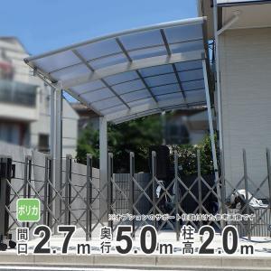 カーポート1台用 国内有名メーカーとのコラボ品のオリジナルカーポート 27-50 柱標準高 ポリカタイプ 関東地域限定送料無料|kantoh-house