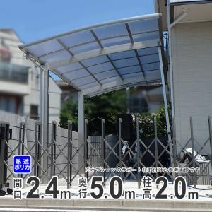 カーポート1台用 国内有名メーカーとのコラボ品のオリジナルカーポート 24-50 柱標準高 熱線遮断ポリカタイプ 関東地域限定送料無料|kantoh-house