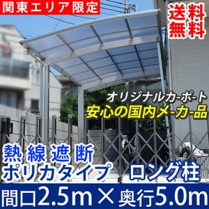 カーポート1台用 国内有名メーカーとのコラボ品のオリジナルカーポート 25-50 柱ロング 熱線遮断ポリカタイプ 関東地域限定送料無料|kantoh-house