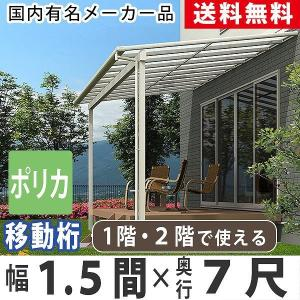 テラス屋根 ベランダ 屋根 1階用 2階用 雨よけ オリジナルテラス アルミ フラット型 移動桁タイプ ポリカ屋根 1.5間×出幅7尺|kantoh-house