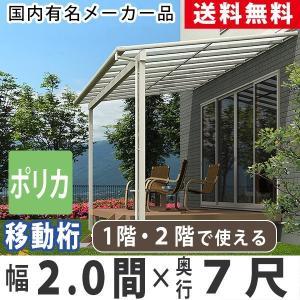 テラスの屋根 DIY ベランダ バルコニー 屋根 雨よけ テラス屋根 2間×7尺 フラット型 移動桁 ポリカ屋根 1階用 2階用 オリジナルテラス アルミ 2.0間×7尺 kantoh-house