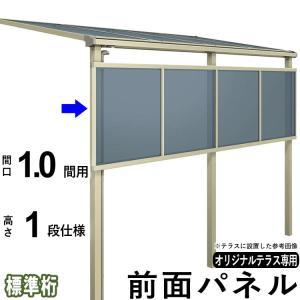 オリジナルテラス用 テラス屋根 オプション 部材 前面パネル 目隠し 囲い 日よけ 1間 1段仕様 標準桁 kantoh-house