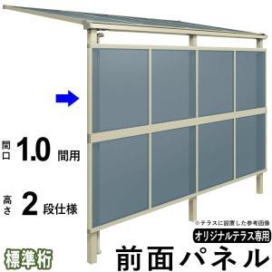 オリジナルテラス用 テラス屋根 オプション 部材 前面パネル 目隠し 囲い 日よけ 1間 2段仕様 標準桁 kantoh-house