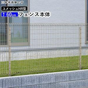 メッシュフェンス 三協アルミ ネットフェンス DIY フェンス ユメッシュHR型 フェンス本体 H600 地域限定送料無料|kantoh-house