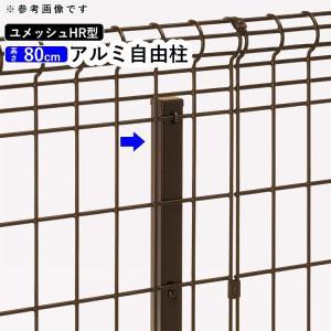 メッシュフェンス 三協アルミ ユメッシュHR型 H800 アルミ支柱 フェンス本体と同時購入で地域限定送料無料 kantoh-house