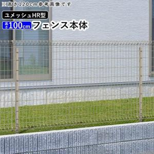 メッシュフェンス 三協アルミ ネットフェンス DIY フェンス ユメッシュHR型 フェンス本体 H1000 地域限定送料無料|kantoh-house
