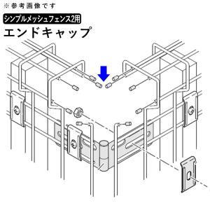 シンプルメッシュフェンス2用 エンドキャップ 端部キャップ サイズ共通 1セット25個入り 保護キャップ フェンス本体と同時購入で送料無料|kantoh-house