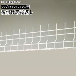 シンプルメッシュフェンス2用 忍び返し 鳥よけ サイズ共通 1組2枚入り 後付け忍び返し フェンス本体と同時購入で送料無料|kantoh-house
