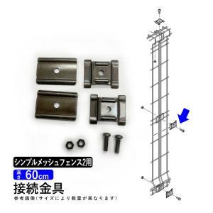 シンプルメッシュフェンス2用 追加用 T60 フェンス接続金具  高さ60cm用追加接続金具 フェンス本体と同時購入で送料無料|kantoh-house
