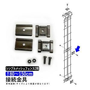 シンプルメッシュフェンス2用 追加用 T80〜T150 フェンス接続金具  高さ80cm〜150cm用追加接続金具 フェンス本体と同時購入で送料無料 kantoh-house