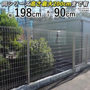 メッシュフェンス スチールフェンス ネットフェンス 本体 T90 高さ90cm シンプルメッシュフェンス2|kantoh-house