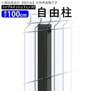 シンプルメッシュフェンス2用 自由柱 フリー支柱 T100  高さ100cm用自由柱 固定金具付き フェンス本体と同時購入で送料無料|kantoh-house