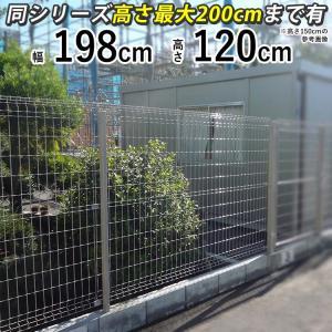 メッシュフェンス スチールフェンス ネットフェンス 本体 T120 高さ120cm シンプルメッシュフェンス2|kantoh-house
