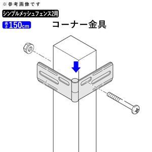 シンプルメッシュフェンス2用 コーナー金具 T150 高さ150cm用コーナー金具 フェンス本体と同時購入で送料無料|kantoh-house