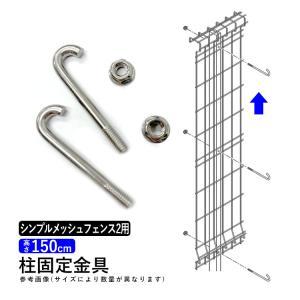 シンプルメッシュフェンス2用 追加用 T150 柱固金具 高さ150cm用追加固定金具 フェンス本体と同時購入で送料無料|kantoh-house
