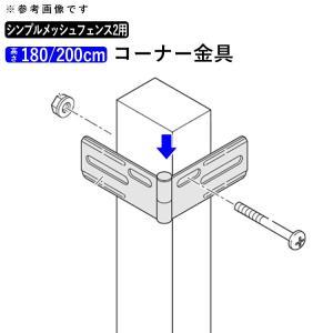 シンプルメッシュフェンス2用 コーナー金具 T180〜T200 高さ180cm〜200cm用コーナー金具 フェンス本体と同時購入で送料無料|kantoh-house