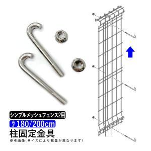 シンプルメッシュフェンス2用 追加用 T180〜T200 柱固金具 高さ180cm〜200cm用追加固定金具 フェンス本体と同時購入で送料無料|kantoh-house