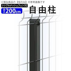 シンプルメッシュフェンス2用 自由柱 フリー支柱 T200  高さ200cm用自由柱 固定金具付き フェンス本体と同時購入で送料無料|kantoh-house