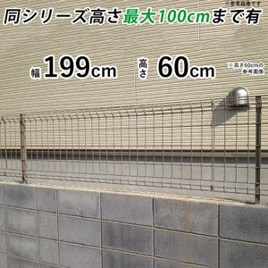 スチールフェンス メッシュフェンス ネットフェンス 本体 T60 シンプルメッシュフェンス|kantoh-house