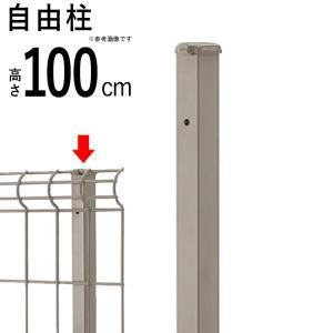 シンプルメッシュフェンス用 自由柱 T100|kantoh-house