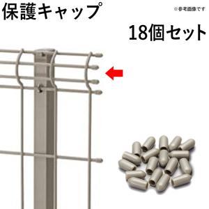 メッシュフェンス ネットフェンス 保護キャップ お買い得 シンプルメッシュフェンス|kantoh-house