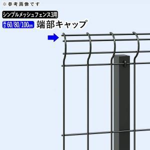 シンプルメッシュフェンス3用 端部キャップ エンドキャップ T60 T80 T100  高さ60/80/100cm用端部キャップ フェンス本体と同時購入で送料無料 kantoh-house