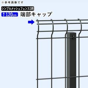 シンプルメッシュフェンス3用 端部キャップ エンドキャップ T120  高さ120cm用端部キャップ フェンス本体と同時購入で送料無料 kantoh-house