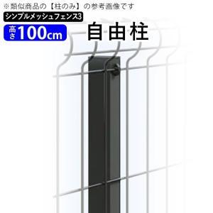 シンプルメッシュフェンス3用 自由柱 フリー支柱 T100  高さ100cm用アルミ自由柱 フェンス本体と同時購入で送料無料|kantoh-house