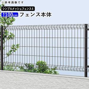 スチールメッシュフェンス(ネットフェンス) 国内一流メーカー品 本体 T100 シンプルメッシュフェンス4 お買い上げ合計1万円以上で地域限定送料無料|kantoh-house