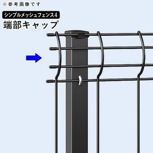 シンプルメッシュフェンス4用 端部キャップ エンドキャップ サイズ共通 15個入り 端部キャップ フェンス本体と同時購入で送料無料|kantoh-house