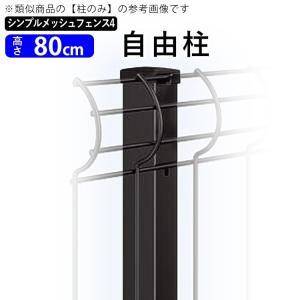 シンプルメッシュフェンス4用 自由柱 フリー支柱 T80  高さ80cm用スチール自由柱 フェンス本体と同時購入で送料無料 kantoh-house