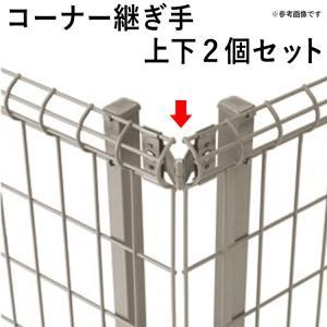 メッシュフェンス ネットフェンス コーナー継手 お買い得 シンプルメッシュフェンス|kantoh-house