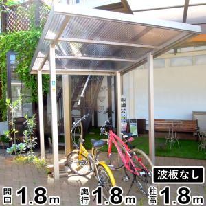 サイクルポート DIY 自転車置き場 屋根 シンプルミニポート 波板なし あすつく|kantoh-house