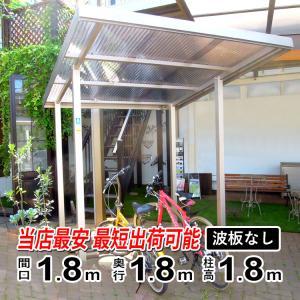 サイクルポート DIY 自転車置き場 屋根 シンプルミニポート 波板なし|kantoh-house