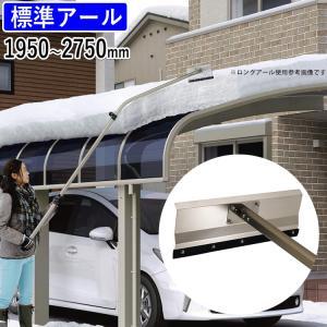 雪かき 道具 三協アルミ おっとせいG 標準アール 雪下ろし 雪おとし 棒 カーポート|kantoh-house