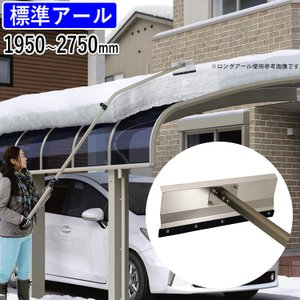 雪かき 道具 雪下ろし 雪落とし 棒 カーポート 標準アールタイプ おっとせいG 三協アルミ|kantoh-house