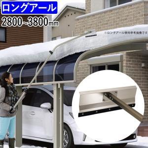 雪かき 道具 三協アルミ  ロングアール  おっとせいG 雪下ろし 雪落とし カーポート 棒|kantoh-house