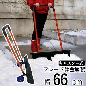 在庫有り 雪かき 道具 雪押しくん キャスター付き...