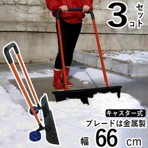 雪下ろし 雪落とし 雪かき 除雪 雪降ろし スコップ 大雪 ママダンプ 雪押しくん キャスター付き お得な3個セット 在庫有|kantoh-house