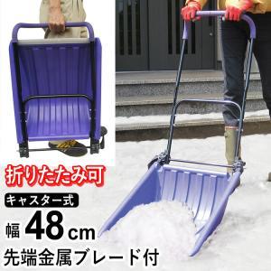 雪かき ダンプ 除雪機 雪降ろし 雪落とし スノーダンプ 除雪用品 折りたたみ式 スコップ TATAMU ハンディー|kantoh-house