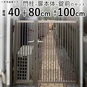アルミ門扉 シンプル門扉 アルミ 親子開き 04+0810 H1000 門柱タイプ|kantoh-house