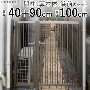 アルミ門扉 シンプル門扉 アルミ 親子開き 04+0910 H1000 門柱タイプ|kantoh-house