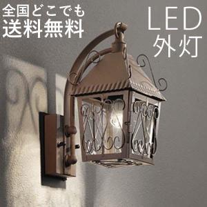 LED玄関照明  ポーチ灯 おしゃれなアイアン製玄関照明|kantoh-house