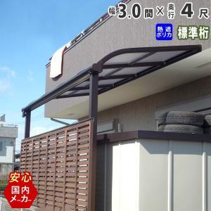 テラス屋根 ベランダ 屋根  3間×4尺 雨よけ オリジナルテラス アルミ アール型 標準桁タイプ ...